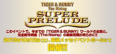 「劇場版 TIGER & BUNNY -The Rising- SUPER PRELUDE」