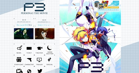 「PERSONA3 THE MOVIE -#2 Midsummer Knight's Dream-」公式サイトへ