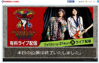 「GRANRODEO LIVE TOUR 2014 MAGICAL RODEO TOUR」 BANDAIライブ配信