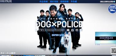 「DOG×POLICE 純白の絆」公式サイト