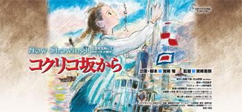 アニメ「コクリコ坂から」公式サイトへ