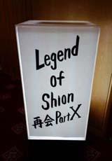 Legend of Shion -再会PartⅩ-