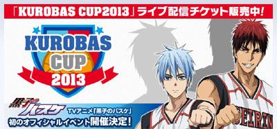 「KUROBAS CUP2013」