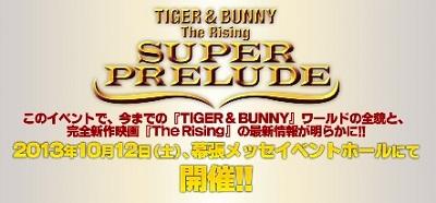 「劇場版 TIGER & BUNNY -The Rising- SUPER PRELUDE」