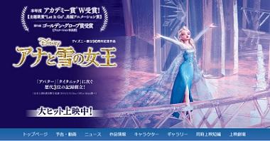 「アナと雪の女王」公式サイトへ