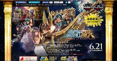 「聖闘士星矢 LEGEND of SANCTUARY」公式サイトへ