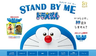 「STAND BY ME ドラえもん」公式サイトへ
