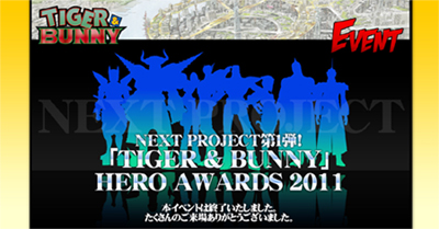 「「TIGER & BUNNY」 HERO AWARDS 2011」ライブビューイング